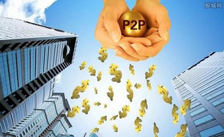 监管风暴席卷P2P行业