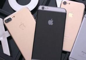 苹果7降价了吗 苹果7降价后价格多少