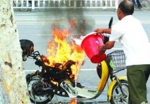 电动自行车频发火灾 电动自行车充电器有问题吗