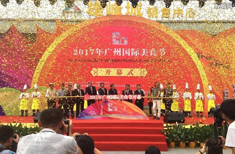 广州美食节开幕