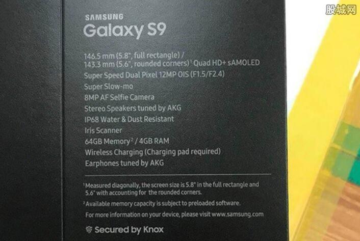 三星S9包装盒