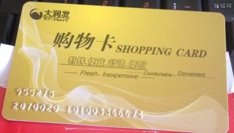 大润发购物卡怎么用