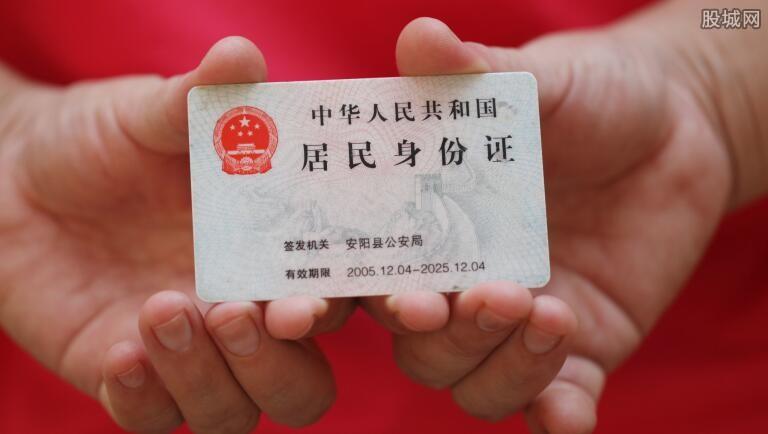 身份证怎么办理
