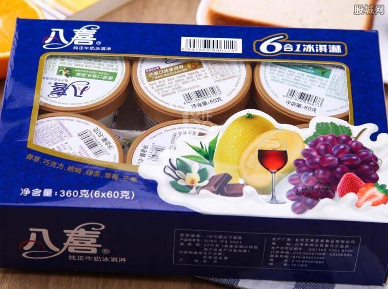 八喜冰激凌价格