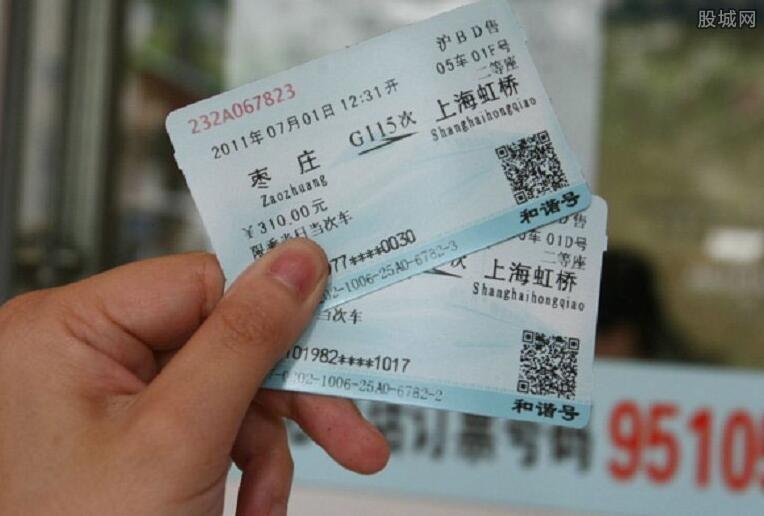 火车票是提前几天买