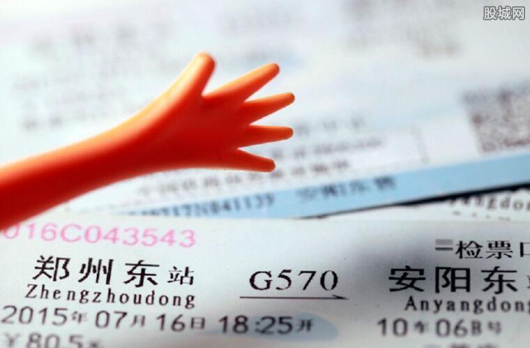 订火车票流程