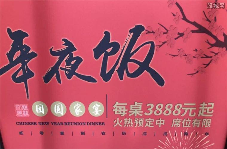 春节酒店年夜饭