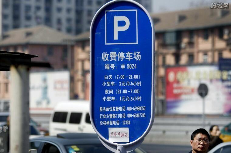 小区停车费收费标准