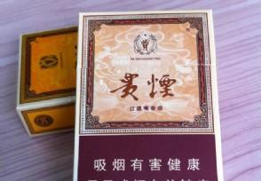 贵烟多少钱一包 不愧是中国香烟佼佼者