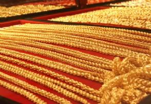 今日黄金多少钱一克 其实黄金根本没有价格!