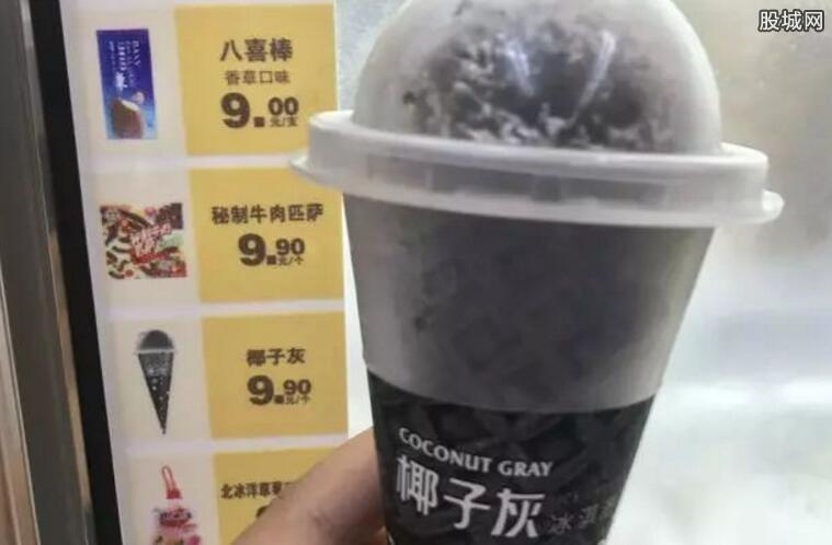 黑冰淇淋影响营养吸收