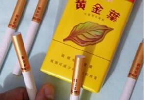 黄金叶香烟最贵有哪几种 2018黄金叶香烟价格表