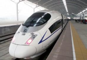 江湛高铁票价调整 10月12日起执行降价