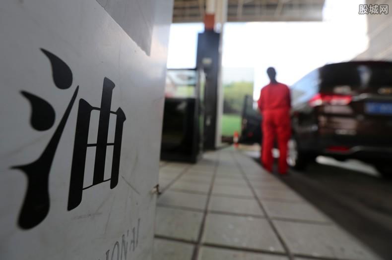 国内油价迎来上涨