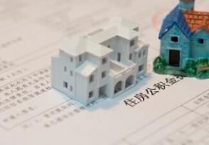 合肥住房出新规 购买第三套住房不可发放公积金贷款