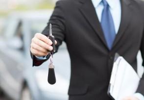 租车费用一览表 想要租车要提前了解一下费用
