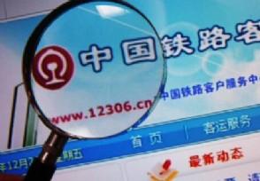 12306网站今起可扫码登录 旅客购票速度更快捷