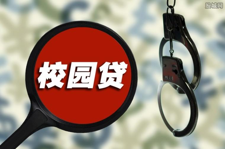 校园贷藏身学英语