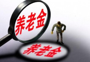多地上调养老金 北京每年最低缴费1000元