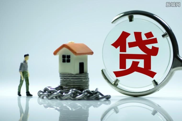 房贷最新规定
