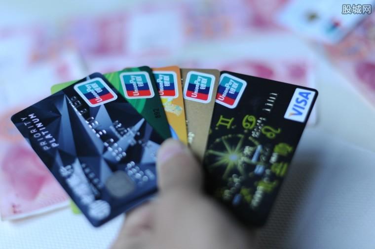 信用卡收费问题