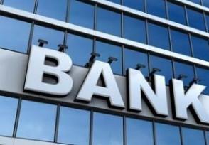 国有六大行是哪几家银行 银保监会最新文件告诉你!