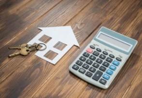 首套房房贷利率下调 已经贷款的利息会下调吗