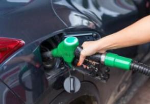 下一轮油价最新预测 下周四油价会下调吗?