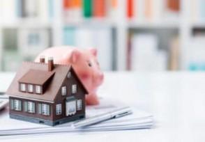 提前几年还房贷最好 房贷提前还款最佳时间