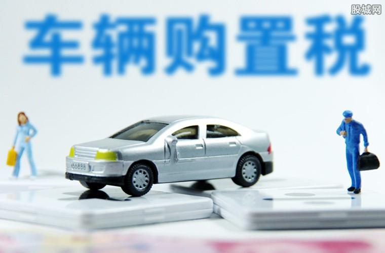 车辆购置税新规将实施