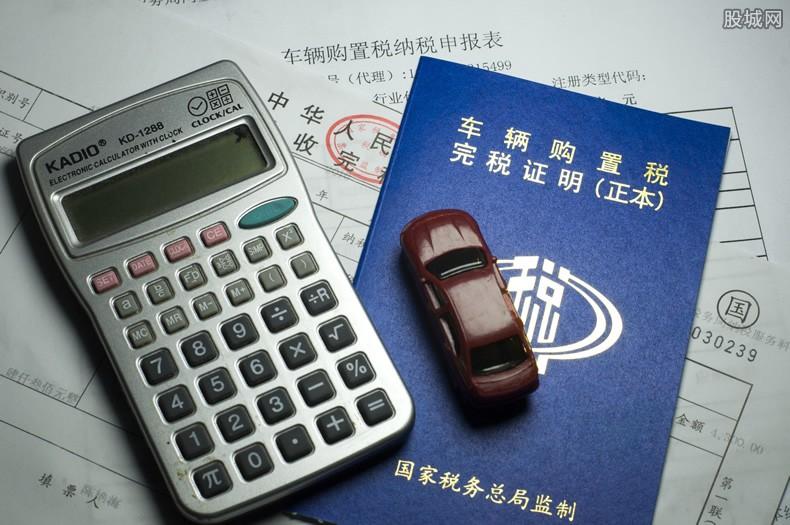 7月1日后购置税计算_2012年7月6日后银行贷款利率表_汽车购置附加费计算