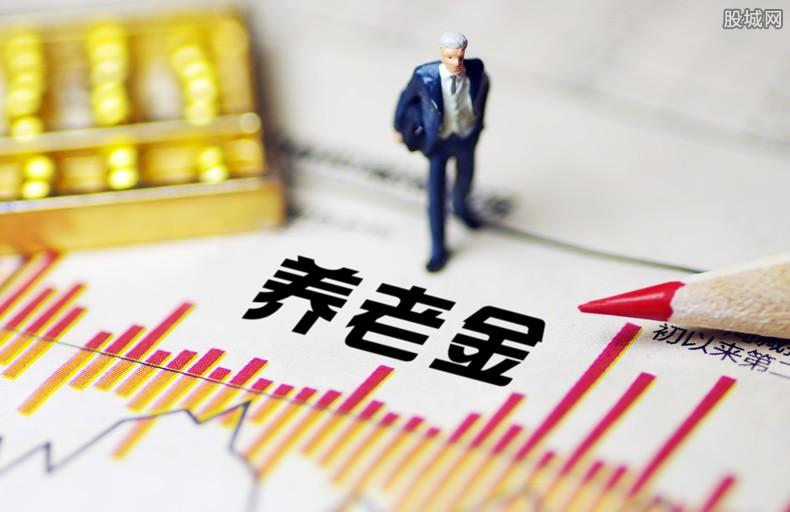 北京最新养老金标准