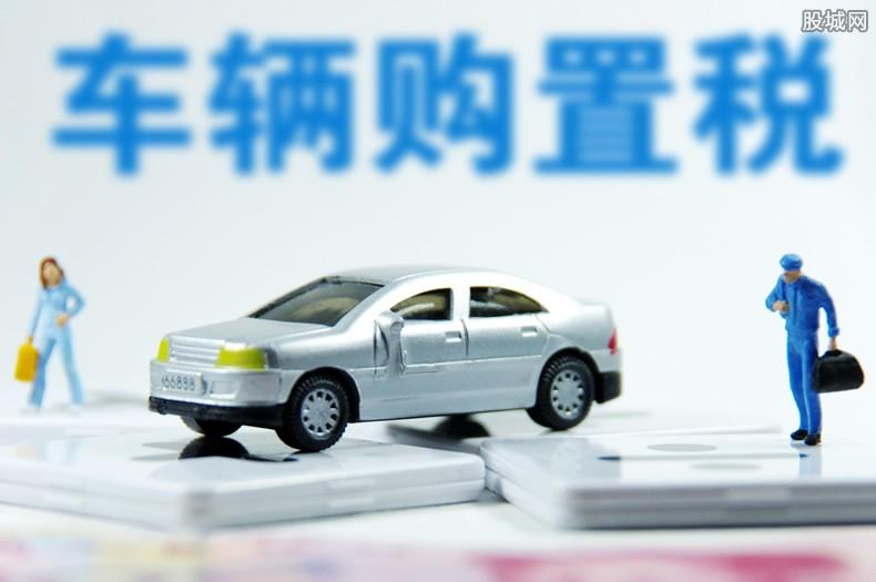车辆购置税降了