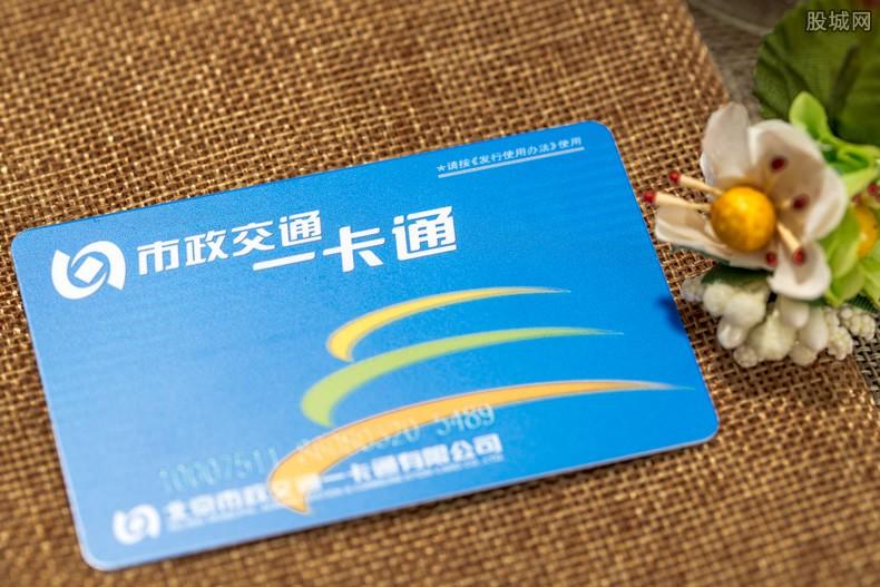 取消一卡通开卡费 北京从7月3日起免费开卡