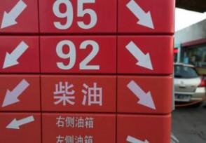 油价调整最新消息 国内油价或将实现搁浅