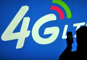 「开股票配资公司赚钱吗」工信部回应4G降速 4G整体未出现速率明显下降