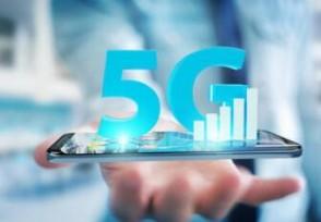 「股票配资单票要求」5G手机首批上市潮 未来5G手机价格会不会降