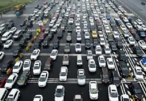 中秋节高速不免费 假期期间每天有两个高峰