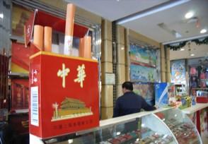 重庆钢铁中华香烟多少钱一包 2019中华香烟价格表大全