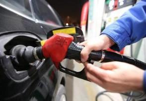 安全的网络炒股配资油价调整最新消息 今晚24时油价格或迎两连涨!