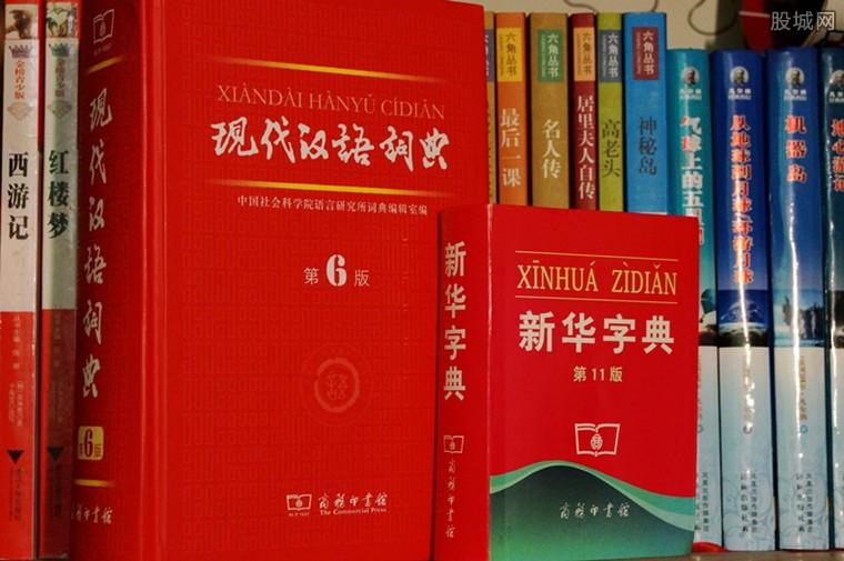 现代汉语词典出电子版