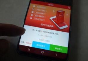汉语词典App收费 付费98元可查找全部内容