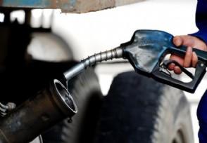 下一轮油价调整预测 10月8日油价上涨还是下跌?