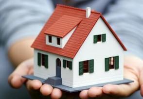 房贷利率新规实施 未来会影响你我生活吗?