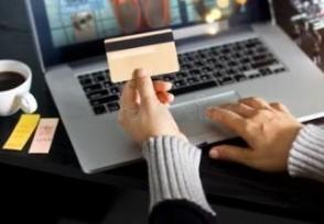信用卡买房被叫停 信用卡缴纳物业费单笔不超过3万元