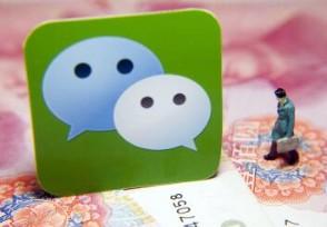 西藏配资开户云南大规模封号背后 你的微信被封号了没有?