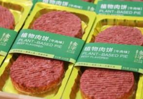 证券炒股人造肉饼价格是猪肉6倍 价格这么贵你会买吗?