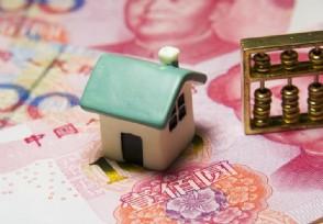 股票杠杆过高中国人借钱6成用来买房 年轻人有必要贷款买房吗?