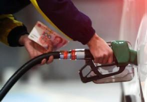炒股实战10月21日油价调整 将迎来年内油价第7次下跌