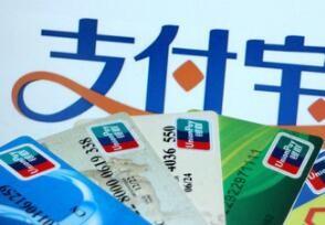 线上炒股融资平台支付宝贷款有哪些 支付宝有8个靠谱贷款口子